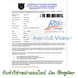 รับยื่นวีซ่าพม่าออนไลน์ E-Visa