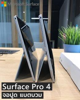 ซ่อม Surface Pro 4 แบตบวม