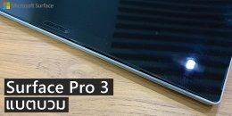 ซ่อม Surface Pro 3 แบตบวม
