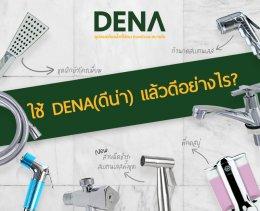 DENA, ดีน่า , อุปกรณ์ห้องน้ำ , ขายส่งอุปกรณ์ห้องน้ำ , ของใช้ในห้องน้ำ , สุขภัณฑ์