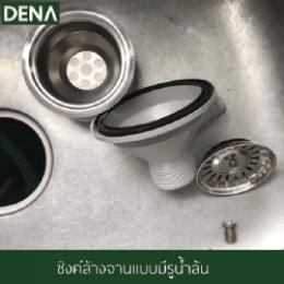 สะดืออ่างล้างจาน , ขั้นตอนเปลี่ยนสะดืออ่างล้างจาน , ท่อน้ำทิ้ง , สะดือ , อ่างล้างจาน , สะดือซิงค์ล้างจาน , ซิงค์ล้างจาน , เทคนิกการเปลี่ยนสะดืออ่างล้างจาน