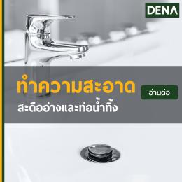 ท่อน้ำทิ้ง , ท่อชาร์ป , ท่อใต้อ่างล้างหน้า , ท่อน้ำทิ้งอ่างล้างหน้า , P-trap , ท่อน้ำทิ้งอ่างล้างมือ ,สะดืออ่าง , สะดืออ่างล้างหน้า , สะดืออ่าง , สะดืออ่างล้างหน้าทองเหลือง , สะดืออ่างทองเหลือง , สะดืออ่างแบบกดเด่ง , สะดืออ่างไฮโฟ่ , สะดืออ่างแบบดึง ,ท่