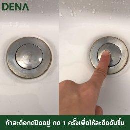 สะดืออ่าง สะดืออ่างล้างหน้า สะดืออ่างล้างมือ