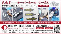 บริการซ่อม IAI Actuator