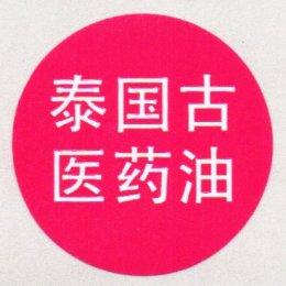 สติ๊กเกอร์ภาษาจีน