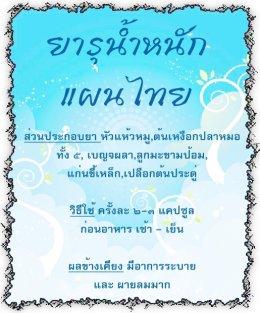 สมุนไพรรุน้ำหนักแผนไทย