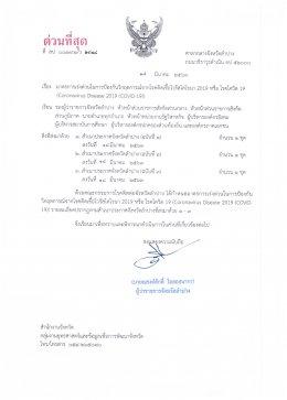 ผู้ว่าราชการจังหวัดลำปาง ใช้อำนาจตามมาตรา 35 ของ พ.ร.บ.โรคติดต่อ สั่งปิด สถานบริการ สถานบันเทิง ฯ14 วัน