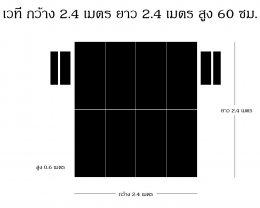 SET 1 เช่าเวที สูง 60 cm