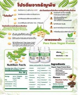 โปรตีนจากธัญพืช 100% เจแท้ ออแกนิค - รส Hazelnut Toffee