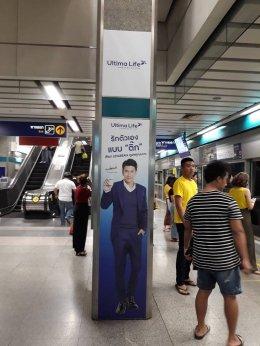 แผนการตลาดทุ่มงบกว่า 50 ล้าน MRT