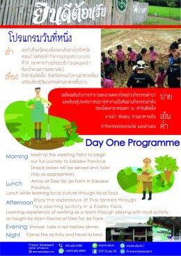 แคมป์ฝึกฝนทักษะภาษาอังกฤษ ณ จังหวัดสระแก้ว ระหว่างวันที่ 23-24 พฤศจิกายน 2562