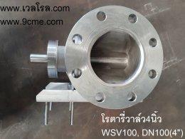 rotary valve 4 inch