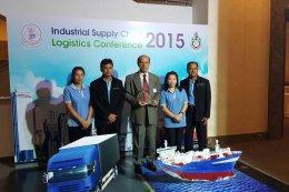 พิธีมอบรางวัลพัฒนาการโลจิสติกส์อุตสาหกรรมดีเด่น ประจำปี 2558