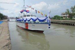 พิธีปล่อยเรือตรวจการณ์ขนาดความยาวไม่น้อยกว่า 70 ฟุต ลงน้ำ