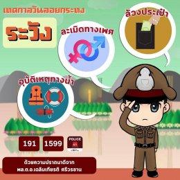 เทศกาลลอยกระทงปี 2561 ร่วมสืบสานอันดีงานของไทย