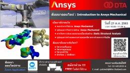 ขอเชิญเข้าร่วมสัมมนาออนไลน์ ระหว่างวันที่ 20-30 ตุลาคม 2563