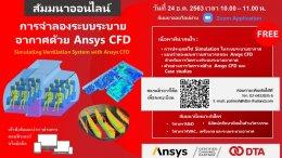 สัมมนาออนไลน์: การจำลองระบบระบายอากาศด้วย Ansys CFD