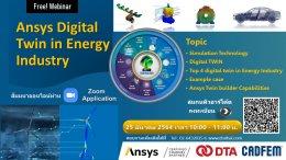 Webinar: Ansys Digital Twin in Energy Industry