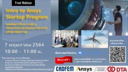 Webinar: Intro to Ansys Startup Program