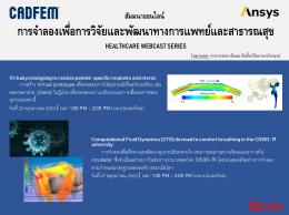 (Webinar) จาก CADFEM SEA ฟรี!