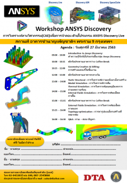 WORKSHOP ANSYS Discovery Live