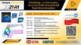 Online Workshop: การวิเคราะห์ทางวิศวกรรม (CAE) ด้วยเทคโนโลยี Real-time simulation