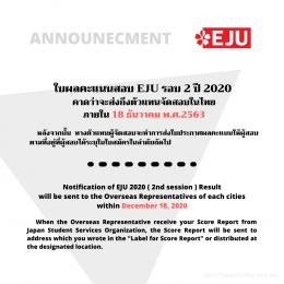 ประกาศผลคะแนนสอบ EJU 2020 2nd session