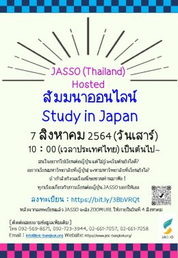 Study in Japan Online Seminar Hosted by JASSO Thailand