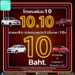 10.10, 7ที่นั่ง, ส่วนลด, รถเช่า, ขับเอง, ราคา, ถูก, สิงหาคม, eco, car