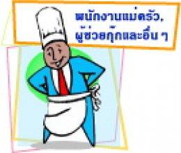 แม่ครัวบ้าน (อยู่ประจำ)