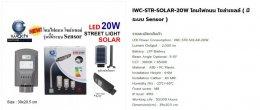 แคตตาล็อก IWASHI - โคมไฟถนน โซล่าเซลล์ 20W 40W 60W