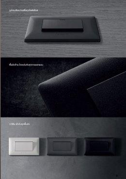 สวิทซ์ปลั๊ก Panasonic (พานาโซนิค) รุ่นใหม่