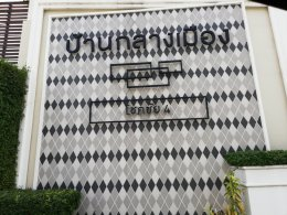 Baan Klang muang Chokchai 4
