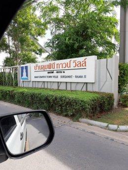 ฺBaan Lumpini Townville Suksuwat-Rama II