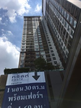 The Trust Condo Ngamwongwan