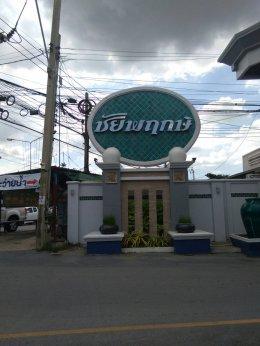 Chaiyaphruek