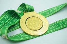 เหรียญรางวัล ธรรมสาธิตศึกษา
