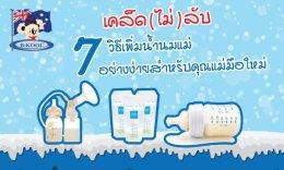 7วิธีเพิ่มน้ำนมแม่ สำหรับคุณแม่มือใหม่!!