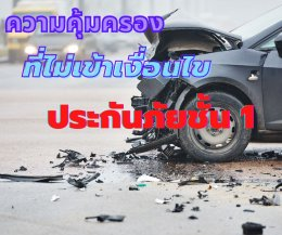 ประกันภัยรถยนต์ชั้น1 ไม่ได้ให้ความคุ้มครองในทุกกรณี