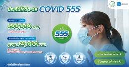 กลุ่มผู้ติดเชื้อโควิด-19 แยกเป็น 3 ระดับ  เพื่อคัดแยกผู้ป่วย