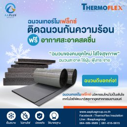 ติดฉนวนกันความร้อนเทอร์โมเฟล็กซ์ ฟรี อากาศสะอาดสดชื่น Thermoflex ฉนวนของคนยุคใหม่ ใส่ใจสุขภาพ ฉนวนสะอาด ไร้ฝุ่น ฟุ้งกระจาย
