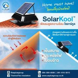 โซลาร์คูล Solar Kool ไอเทมสุดคูล เย็นสบาย ไม่ง้อไฟฟ้า ตัวช่วยทำให้ตัวเลขในบิลค่าไฟคุณลดลง!