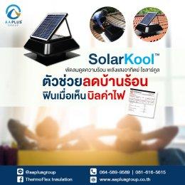 โซลาร์คูล Solar Kool พัดลมดูดความร้อนพลังงานแสงอาทิตย์ ตัวช่วยลดบ้านร้อน ฟินเมื่อเห็นบิลค่าไฟ