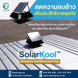 พัดลม โซลาร์คูล Solar Kool ไอเทมที่จะช่วยให้ค่าไฟลดลง ธุรกิจกำไรมากขึ้น เพิ่มประสิทธิภาพธุรกิจ! !