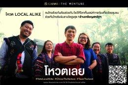 """The Venture ปี 2"" แคมเปญยักษ์ระดับโลก เชิญชวนคนไทยร่วมโหวตให้กับทีม Local Alike เป็นสุดยอดนักธุรกิจเพื่อสังคมของโลก"