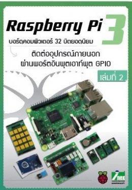 หนังสือ Raspberry Pi 3 ติดต่ออุปกรณ์ภายนอกผ่านพอร์ตอินพุตเอาต์พุต GPIO เล่มที่ 2