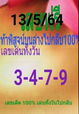 เลขเด็ด100%ฟรี 13/5/2564