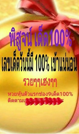 เลขเด็ด100%ฟรี 14/8/2563