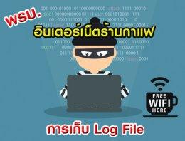 พรบ. อินเตอร์เน็ตร้านกาแฟ การเก็บ Log File