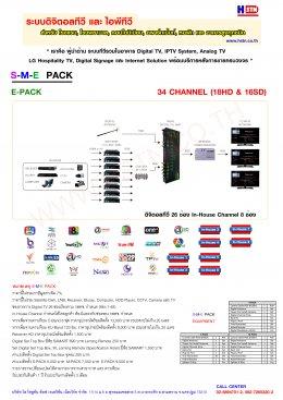 Digital TV Solution S-M-E Pack โดย HSTN